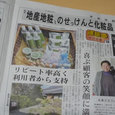 2011年12月8日 宇部日報に掲載