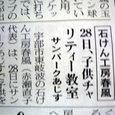 2011年7月15日 宇部日報掲載