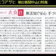 2008.12.14  おはようアサヒ 朝日新聞中山口特集