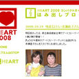 2008.10.24 FMラジオ HART2008